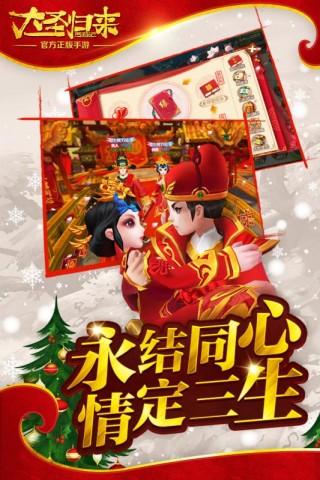 腾讯西游记之大圣归来手游正版网站截图(1)