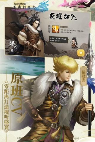东离剑游纪之生死一剑安卓版截图(2)