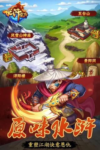 水浒乱斗安卓版截图(2)