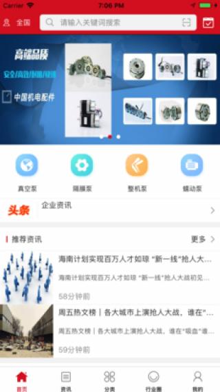 中国机电配件截图(1)