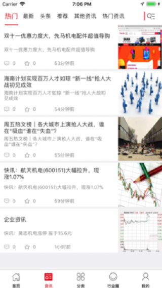 中国机电配件截图(2)