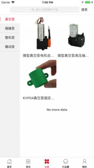 中国机电配件截图(3)