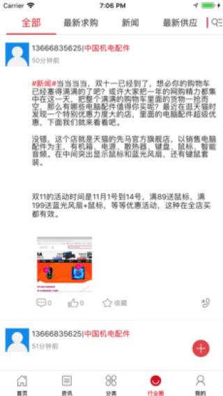 中国机电配件截图(4)