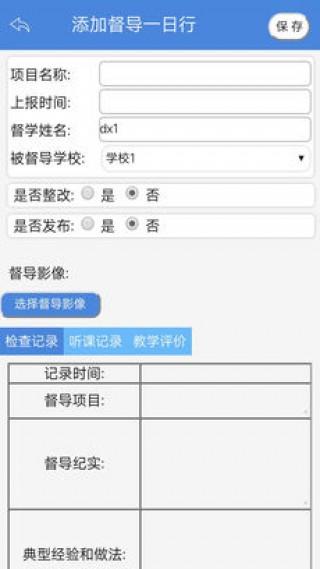 二道教育督导截图(3)