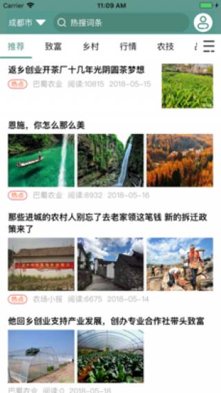 三农资讯截图(1)