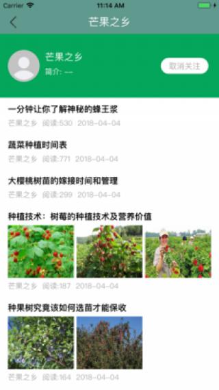 三农资讯截图(2)