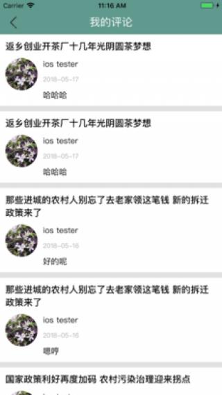 三农资讯截图(4)