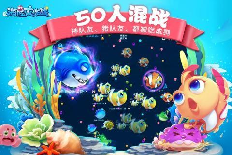 海底大作战游戏截图(3)