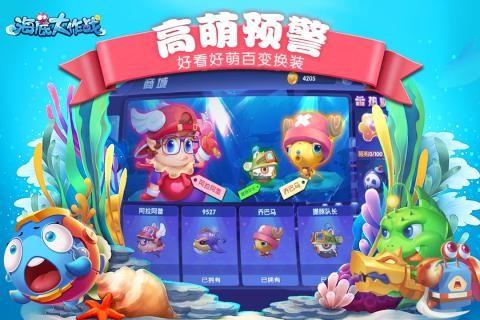 海底大作战游戏截图(2)