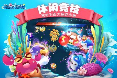 海底大作战游戏截图(1)