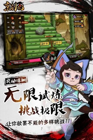 京剧猫手游游戏截图(4)