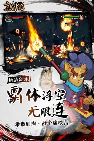 京剧猫手游游戏截图(3)