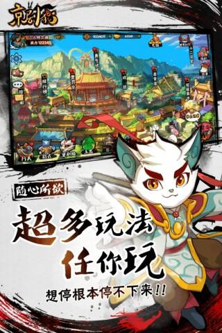 京剧猫手游游戏截图(2)