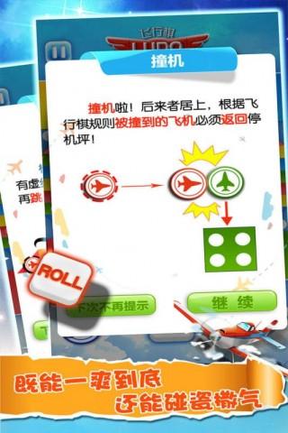飞行棋大作战游戏手机正版版截图(2)