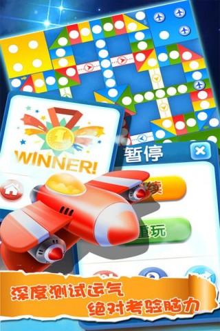 飞行棋大作战游戏手机正版版截图(1)