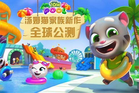汤姆猫水上乐园中文版截图(5)