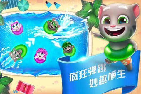 汤姆猫水上乐园中文版截图(4)