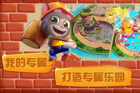 汤姆猫水上乐园中文版截图(2)
