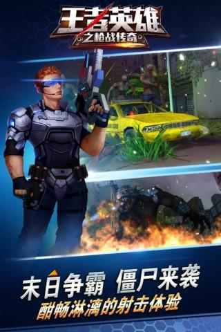 王者英雄之枪战传奇正版版截图(4)