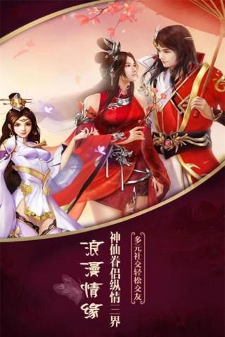 一剑飞仙安卓版截图(5)