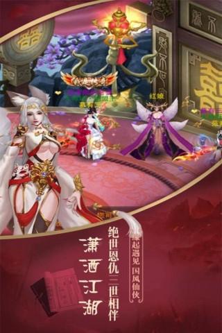 一剑飞仙安卓版截图(4)