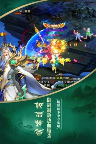 一剑飞仙安卓版截图(2)