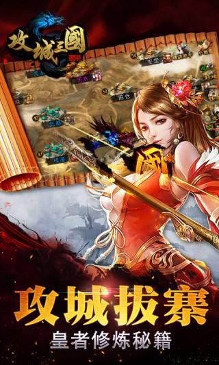 攻城三国 九游版截图(5)