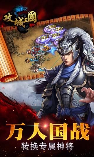 攻城三国 九游版截图(1)