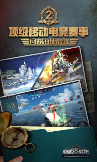巅峰战舰手游截图(3)