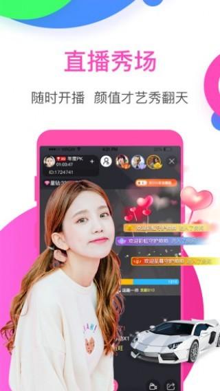 逗趣美女直播app截图(4)