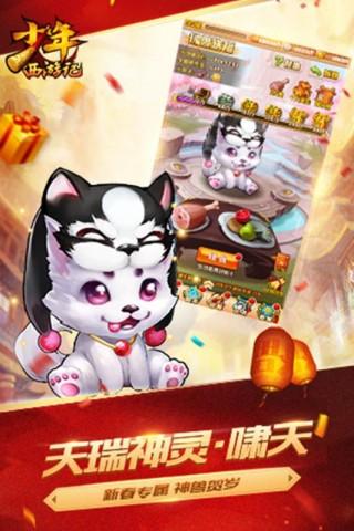 少年西游记乐嗨嗨游戏平台截图(5)