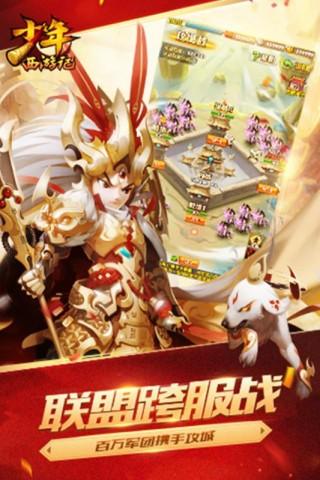 少年西游记乐嗨嗨游戏平台截图(4)