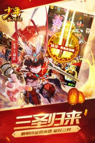 少年西游记乐嗨嗨游戏平台截图(3)