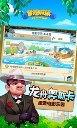 梦想城镇无限金币版截图(1)
