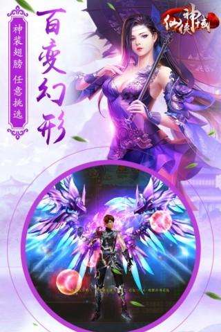 仙侠神域ios版截图(4)