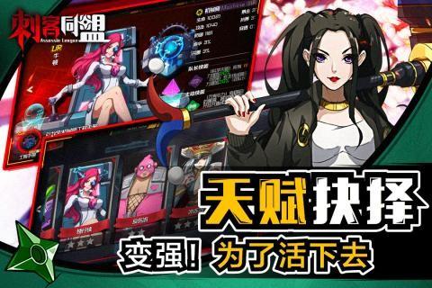 刺客同盟安卓版截图(3)