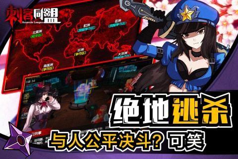 刺客同盟安卓版截图(1)