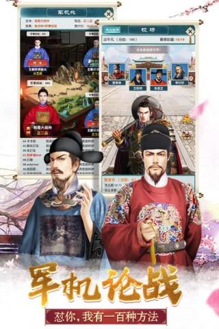 大明王爷截图(4)