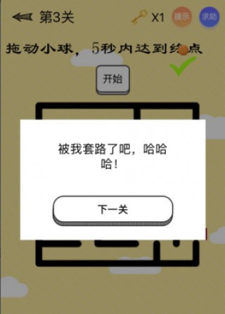 微信最囧烧脑挑战截图(3)