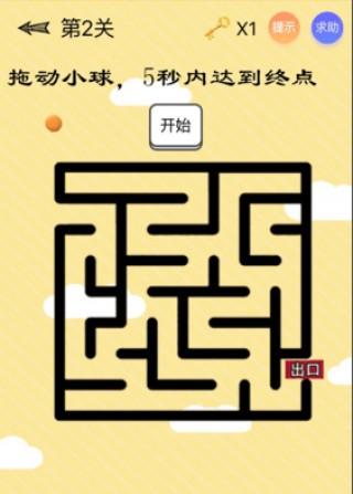 微信最囧烧脑挑战截图(2)