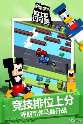 迪士尼过马路截图(1)