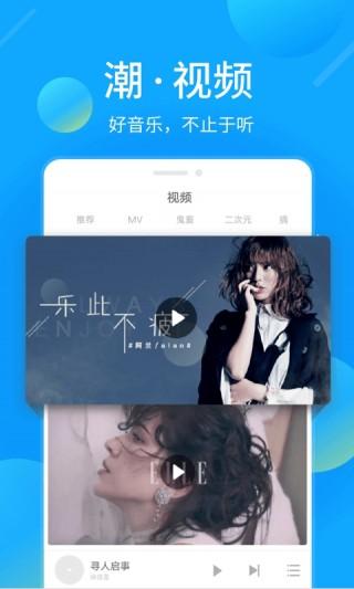 酷我音乐8.2.8去广告版截图(4)