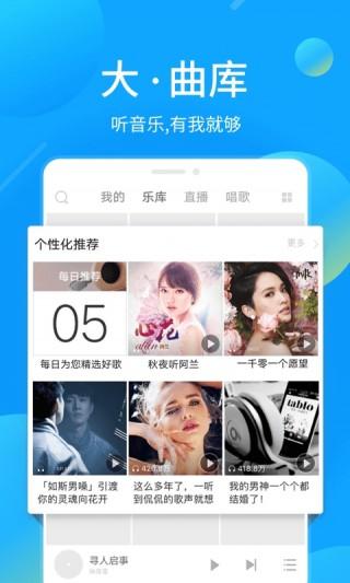 酷我音乐8.2.8去广告版截图(3)