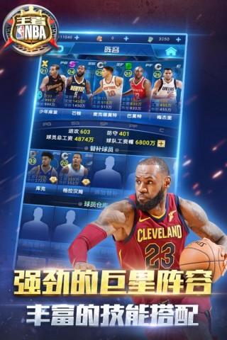 王者NBA安卓版截图(5)