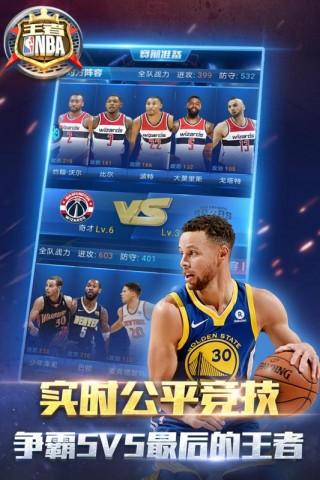 王者NBA安卓版截图(4)