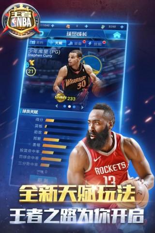 王者NBA安卓版截图(3)