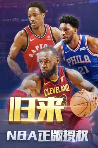 王者NBA安卓版截图(2)