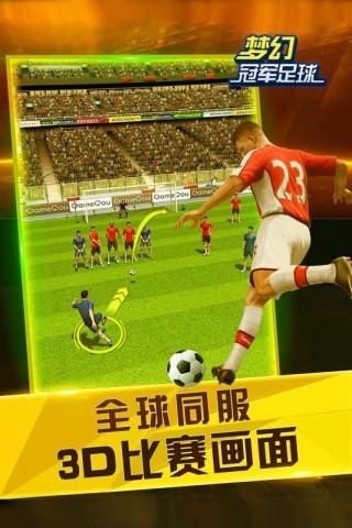 梦幻冠军足球截图(4)