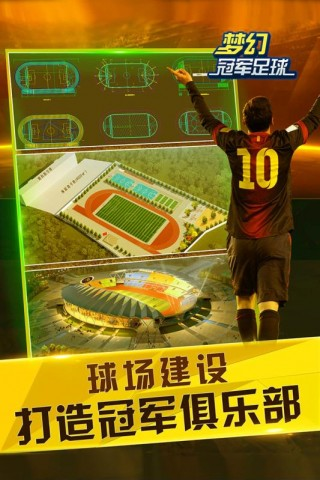 梦幻冠军足球截图(3)