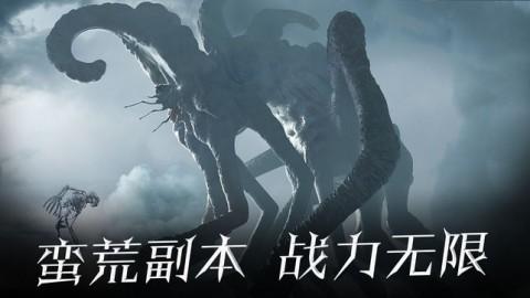 大荒山海之鬼魅兽影截图(1)
